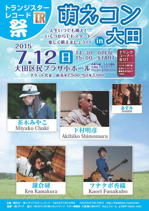 2015萌えコン