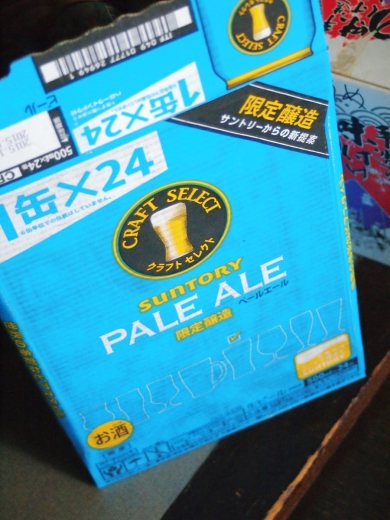 サントリーの限定ビール ペールエール