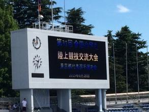 全国小学生陸上競技交流会「日清カップ」