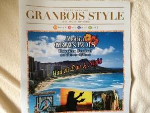 ホテルグランボア(HOTEL GRANBOIS) ハワイ