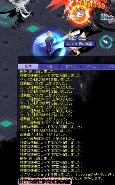 倒した経験地58
