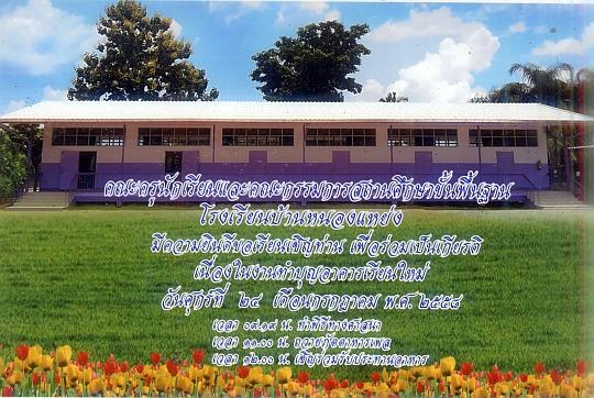 20150724小学校落成式