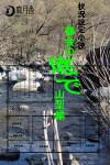 tokasokop1-e1427830459637.jpg