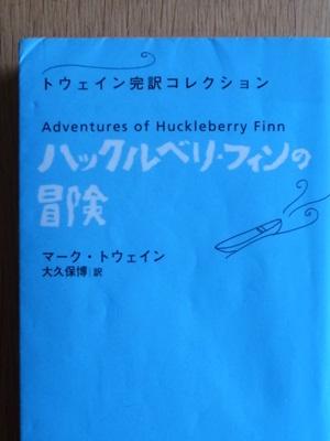 ハックルベリ・フィンの冒険1507
