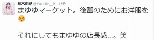 yuiki_201507251233484da.jpg