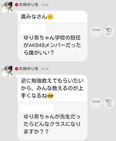 yuri_20150703220521c34.jpg