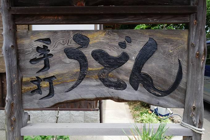 上野 12