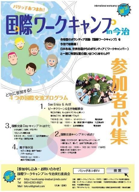 『国際ワークキャンプ In 今治』
