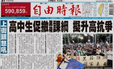 台湾教科書 705デモ 自由1面_convert_20150706112238