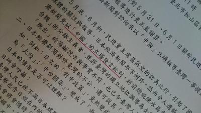 日経抗議 台北 270706 3_convert_20150707131409
