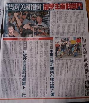 台湾CH 90 教育部_convert_20150714162004