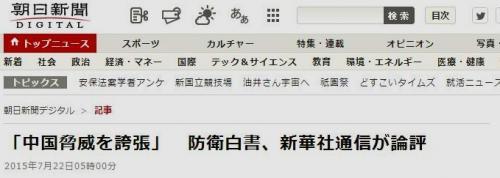 270723朝日3_convert_20150723170755