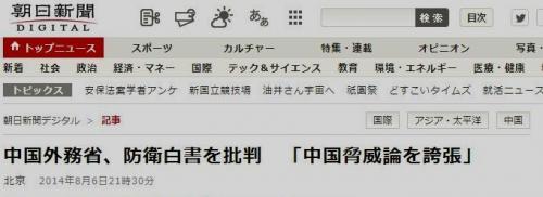270723朝日2_convert_20150723170502