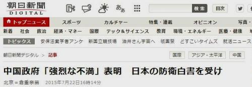 270723朝日_convert_20150723170304