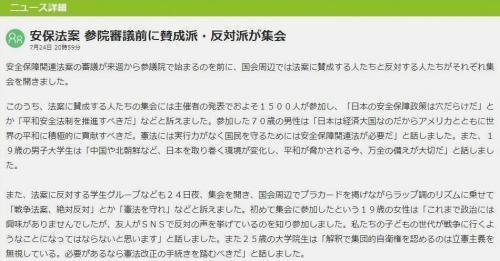 724官邸前NHK_convert_20150727131613