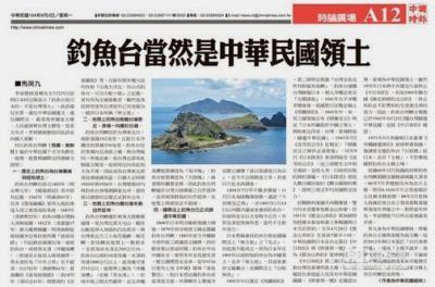 中国時報 20150803 馬英九尖閣問題投書_convert_20150805113522