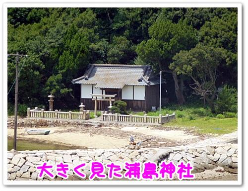 浦島神社1