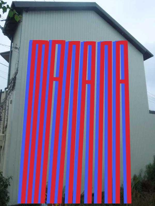 manana 3D Paint 巨大壁画