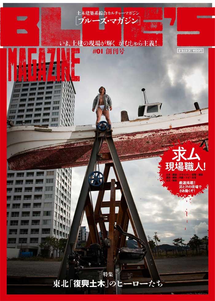 土木建築系総合カルチャーマガジン BLUE'S MAGAZINE ブルースマガジン マニャーナでも配布させて頂く事になりました。