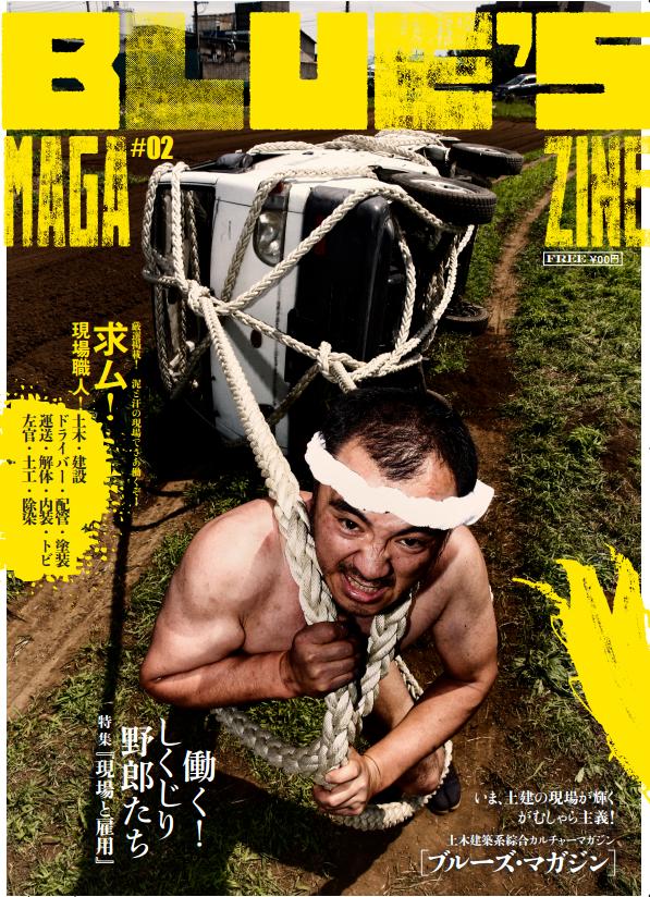土木建築系総合カルチャーマガジン BLUE'S MAGAZINE ブルースマガジン Vol-2