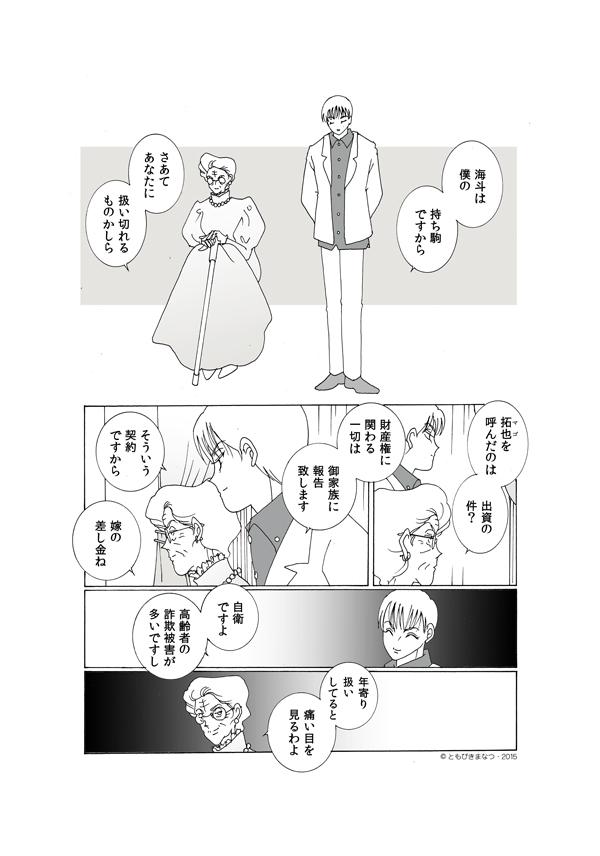 16-3-09.jpg