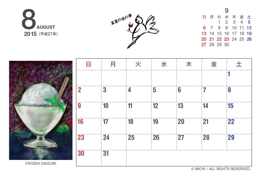 sake_no_koto_calendar-2015_8月
