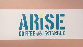 ARiSE-COFFEE-ENTANGLE1.jpg
