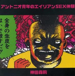 KANDA-antonios-alien-SEX-experience1.jpg