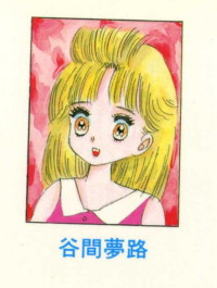 TANIMA-YUMEJI2.jpg