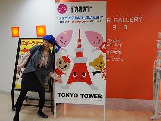 Tokyo-Tower253.jpg