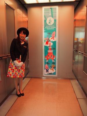 Tokyo-Tower255.jpg