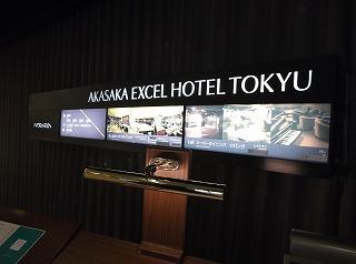 akasaka-excel-hotel-tokyu1.jpg