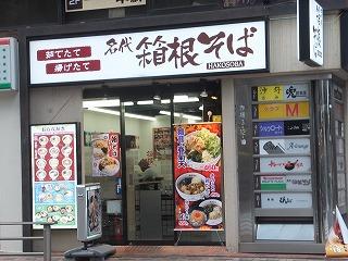 akasaka-hakosoba1.jpg