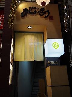 asagaya-ajisaibou1.jpg