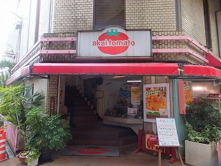 asagaya-akaitomato9.jpg