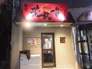 asagaya-aramusya1.jpg