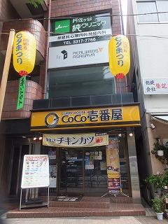 asagaya-coco-ichibanya13.jpg