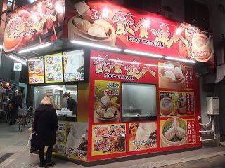 asagaya-food-tatsujin1.jpg