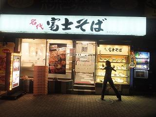 asagaya-fujisoba45.jpg