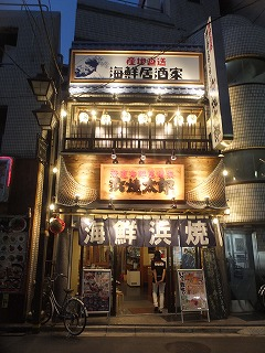 asagaya-hamayakitaro1.jpg