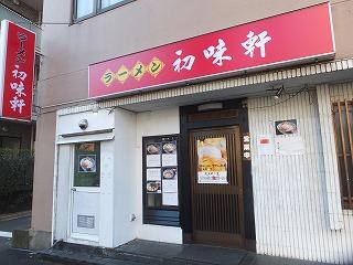 asagaya-hatsumiken1.jpg