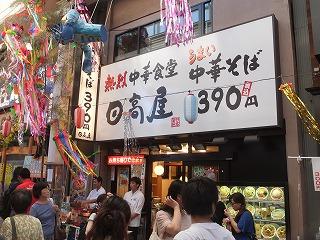 asagaya-hidakaya81.jpg