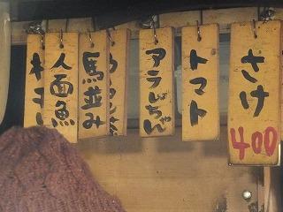 asagaya-huuta21.jpg