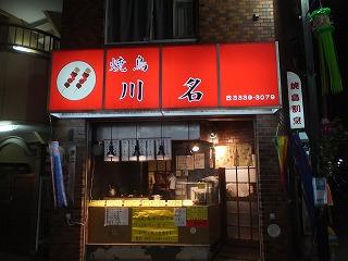 asagaya-kawana142.jpg