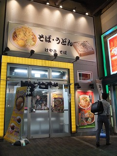 asagaya-keyakisoba1.jpg