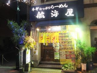 asagaya-kokaiya22.jpg