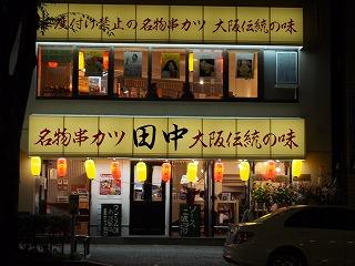 asagaya-kushi-tanaka1.jpg