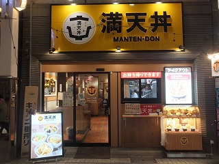 asagaya-manten-don1.jpg