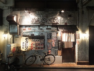 asagaya-mensaibo13.jpg