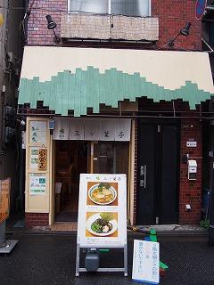 asagaya-mitsubatei15.jpg